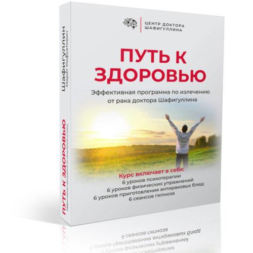 Коробка Путь к здоровью 2